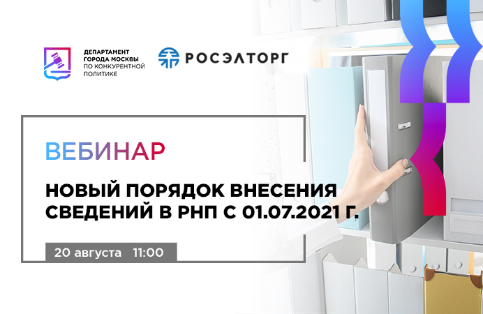 Как направлять информацию в РНП с 01.07.2021, важные нововведения