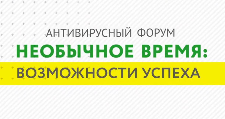 Запись онлайн-мероприятия: Антивирусный форум